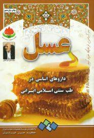 کتاب عسل