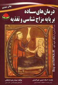 کتاب درمان های ساده بر پایه مزاج شناسی و تغذیه
