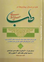 کتاب علت و درمان بیماری ها در طب سنتی اسلامی
