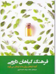 فرهنگ گیاهان دارویی