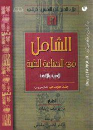کتاب ترجمه و متن الشامل فی الصناعه الطبیه 18 (کتاب ص-ض)