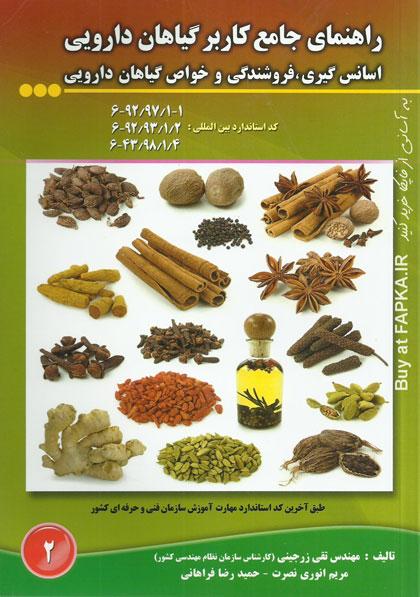 خرید کتاب راهنمای جامع کاربر گیاهان دارویی