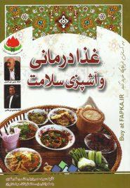 کتاب غذا درمانی و آشپزی سلامت