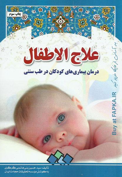 کتاب علاج الاطفال