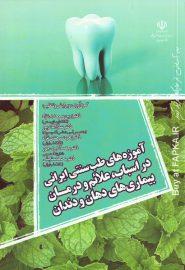 کتاب آموزه های طب سنتی ایرانی در بیماری های دهان و دندان