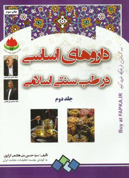 کتاب داروهای اساسی در طب سنتی اسلامی (جلد دوم)