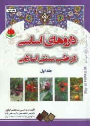 کتاب داروهای اساسی در طب سنتی اسلامی (جلد اول)