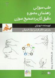 کتاب راهنمای مصور و دقیق کاربرد صحیح سوزن