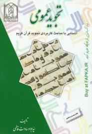 کتاب تجوید عمومی