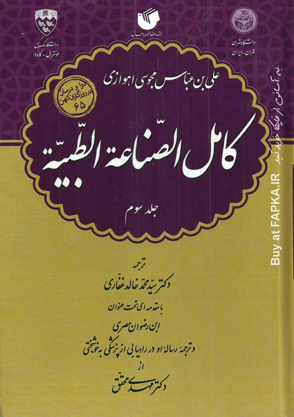 کتاب ترجمه کامل الصناعه الطبیه (جلد اول تا سوم)