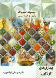 کتاب بیماری های گوناگون