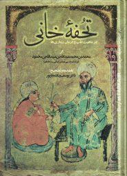 کتاب تحفه خانی