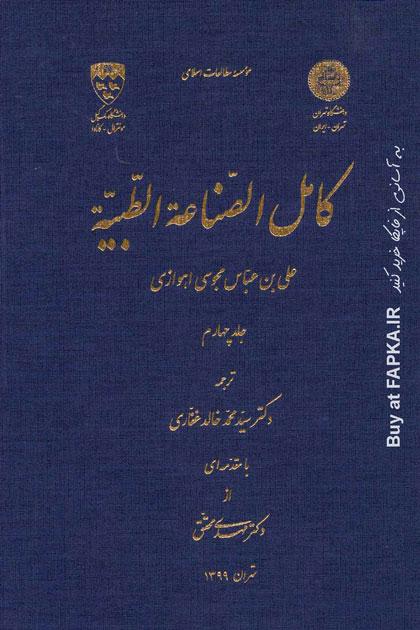 کتاب ترجمه کامل الصناعه الطبیه (جلد چهارم)