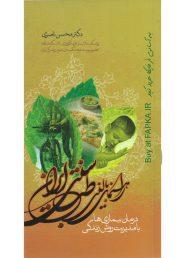 کتاب راهنمای بالینی طب سنتی ایران